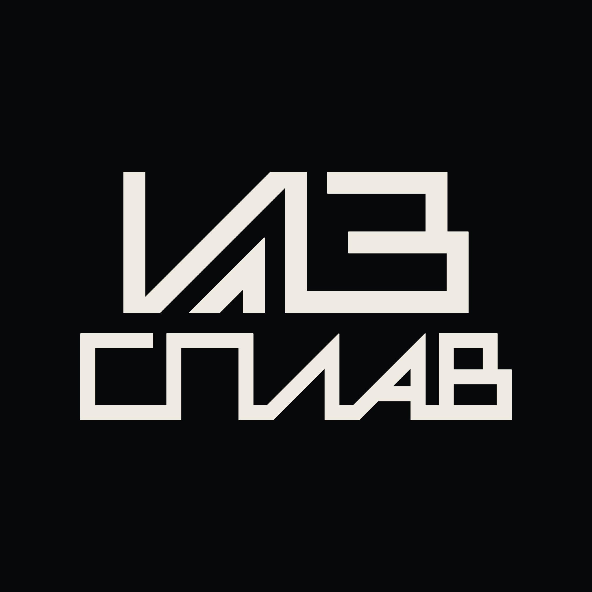 Разработать логотип для литейного завода фото f_1035afade4be5fdf.jpg