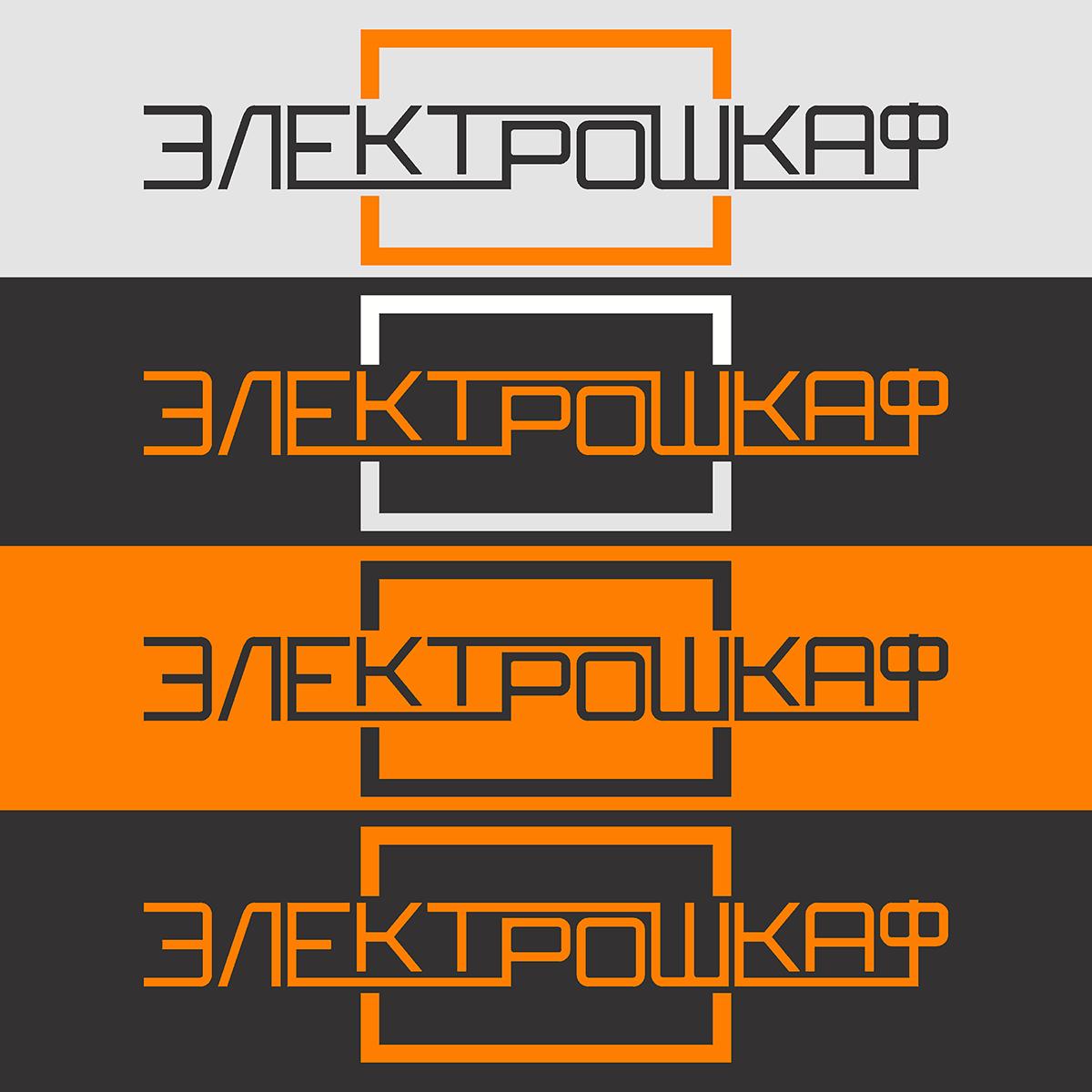 Разработать логотип для завода по производству электрощитов фото f_8985b6d2e2aca03d.png