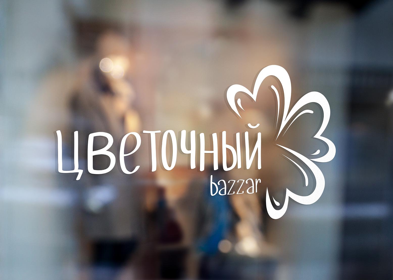 Разработка фирменного стиля для цветочного салона фото f_9295c37790874edf.jpg