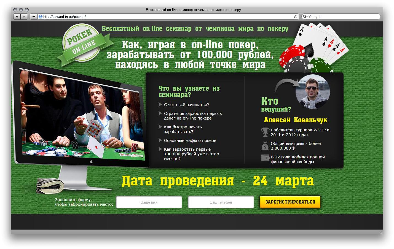 Страница захвата: Pocker online