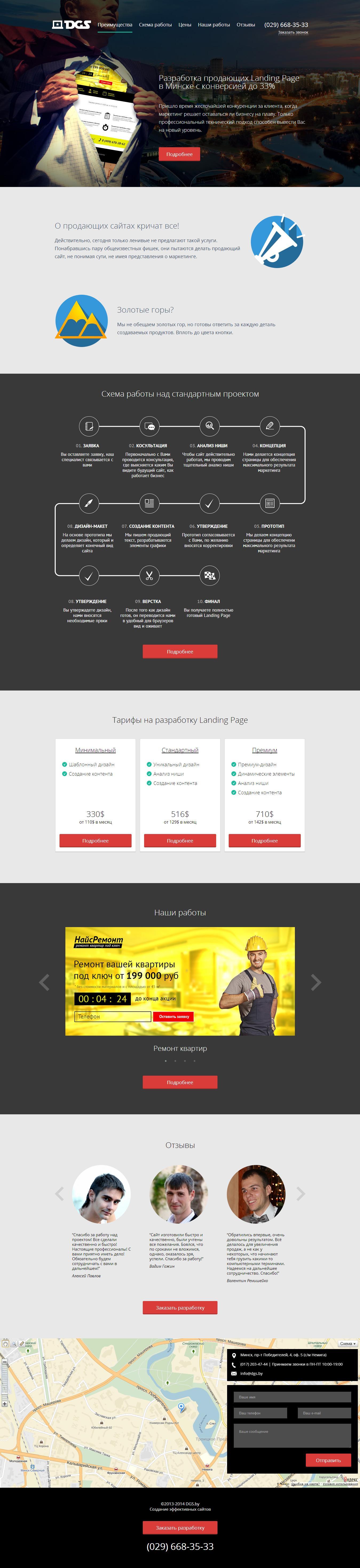 Лендинг: Разработка продающих Landing Page в Минске