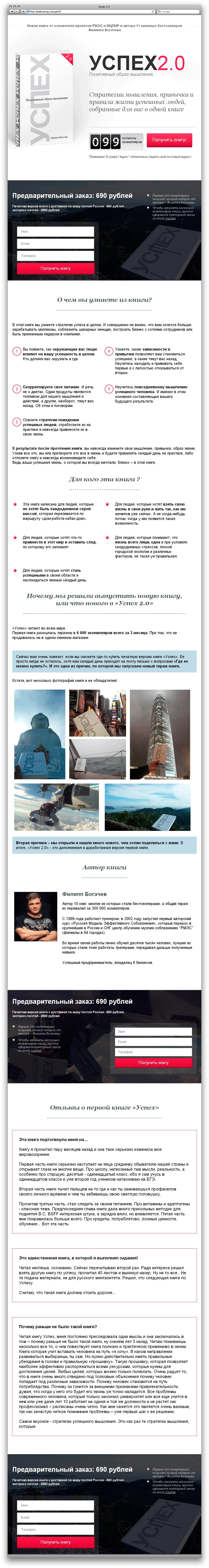"Лендинг: Книга ""Успех 2.0"""