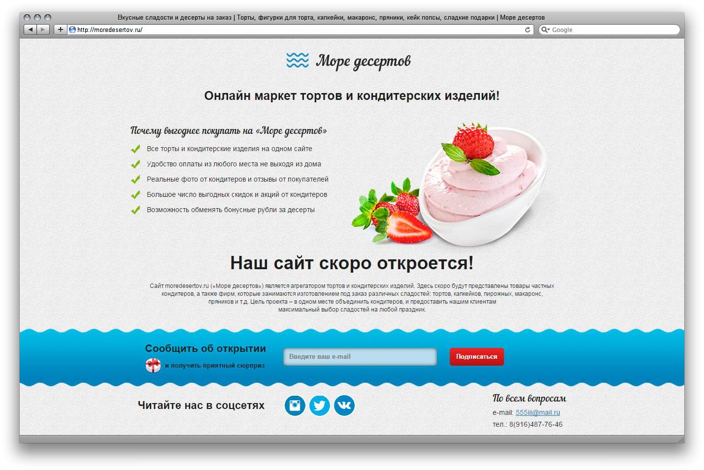Страница захвата: Онлайн маркет тортов и кондитерских изделий