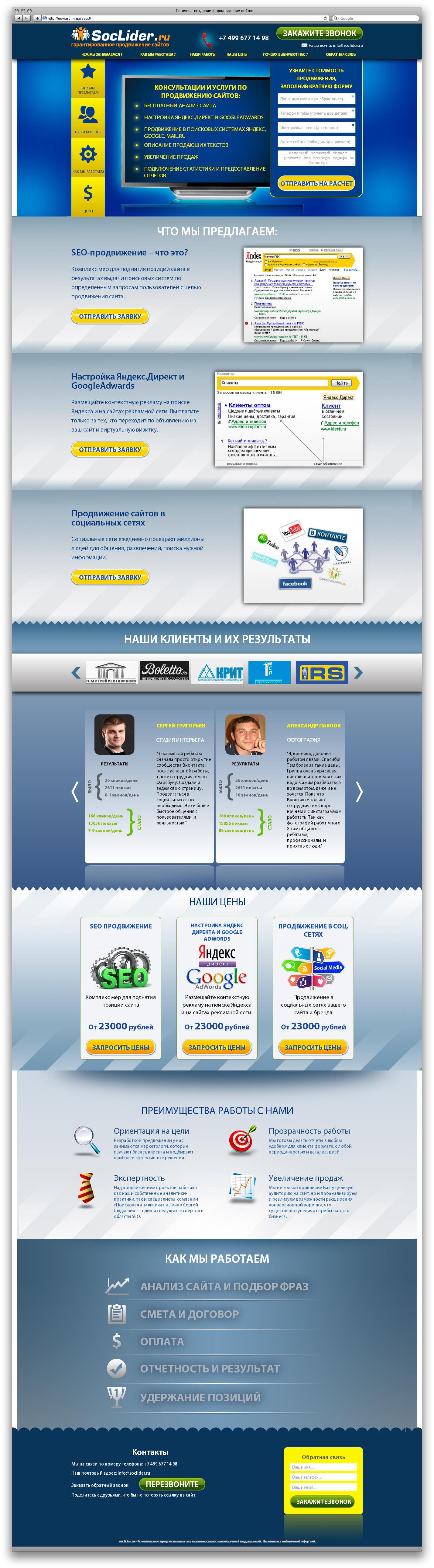 Лендинг: Логоseo - создание и продвижение сайтов