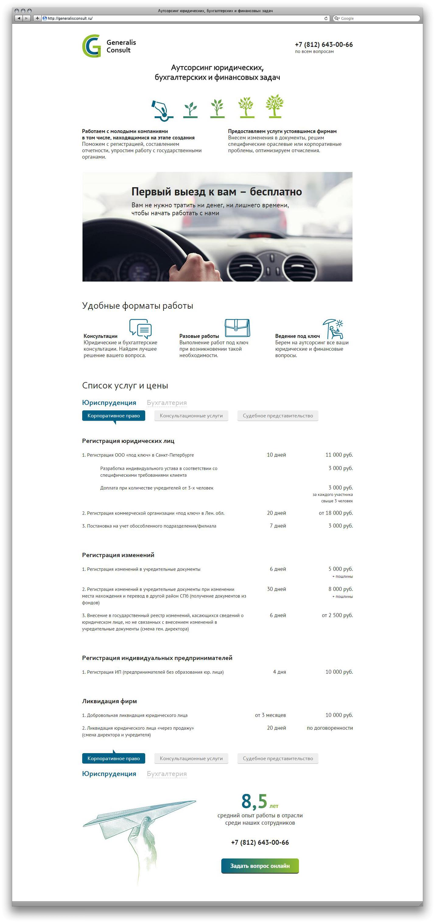 Страница: Generalisconsult - аутсорсинг юридических, бухгалтерских и финансовых задач