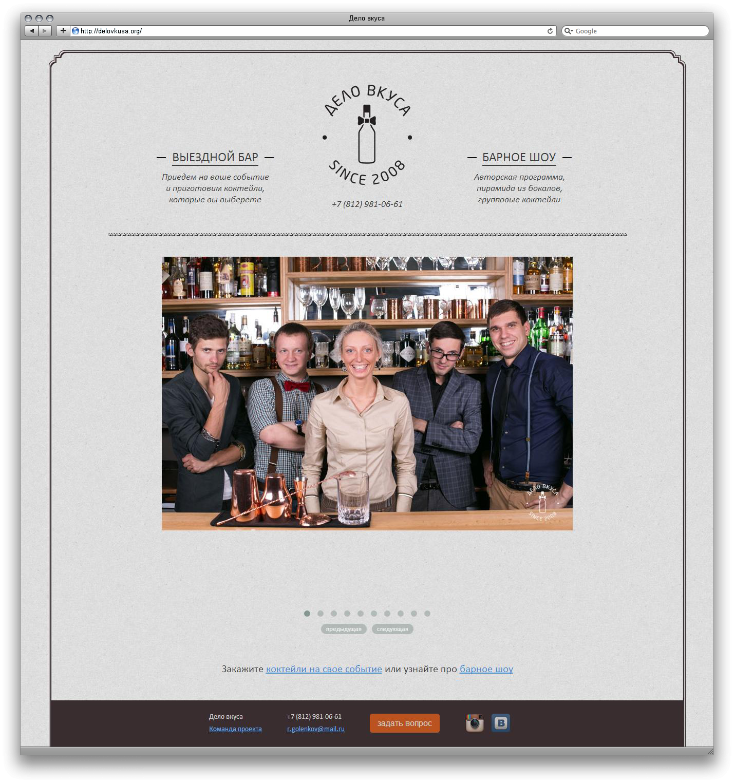 Сайт: Delovkusa - заказ коктейлей
