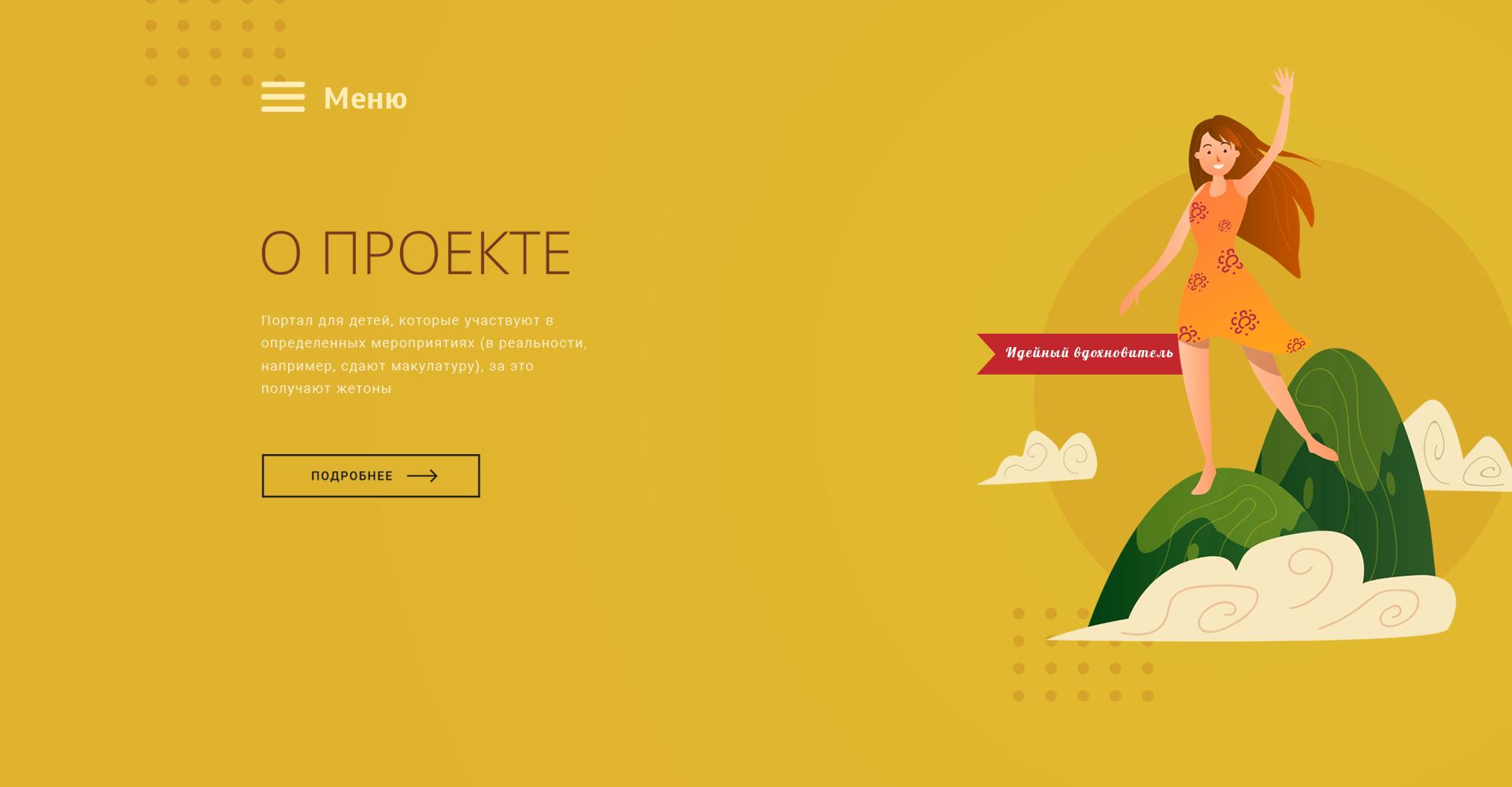 Креативный дизайн внутренней страницы портала для детей фото f_5165cfeb0dbda249.jpg
