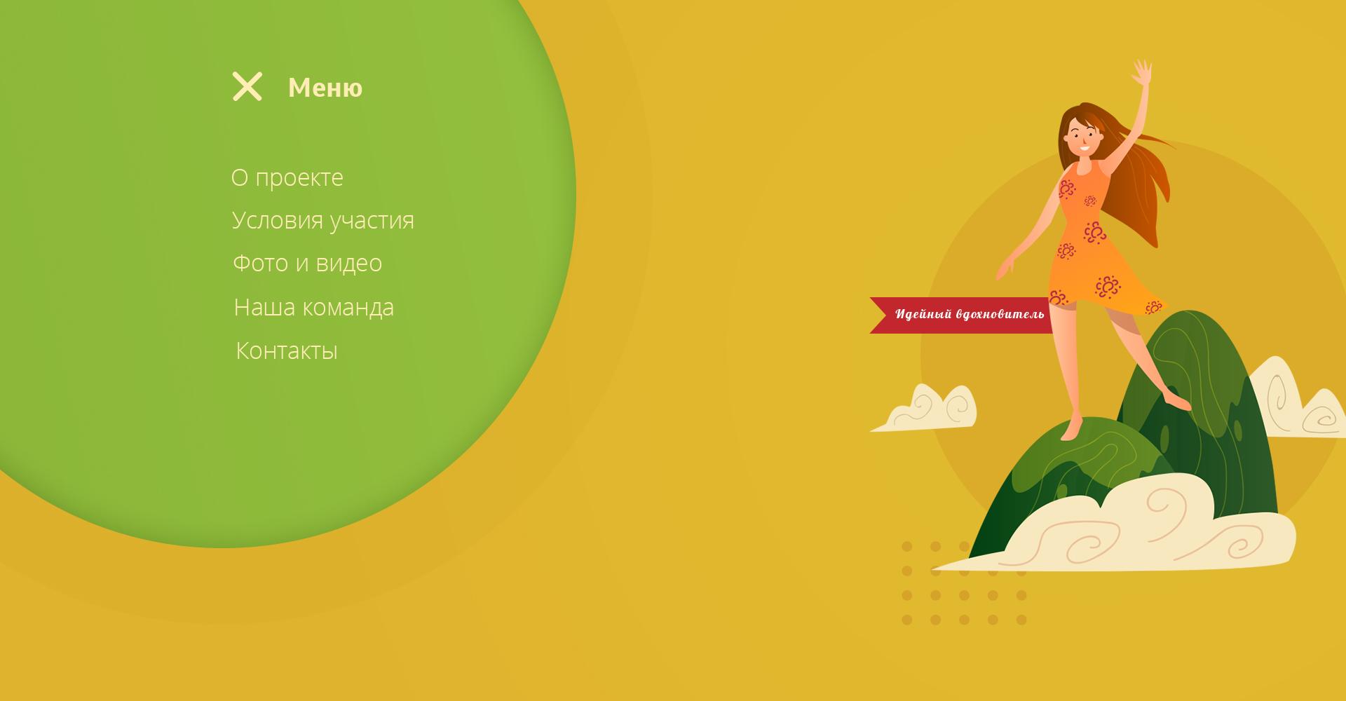 Креативный дизайн внутренней страницы портала для детей фото f_7365cfeb0e045514.jpg