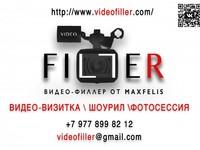 Videofiller