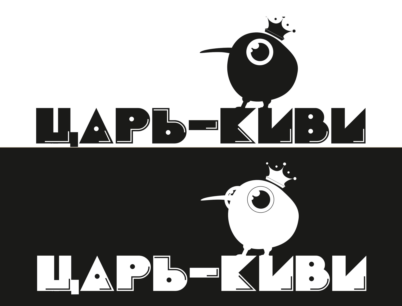 """Доработать дизайн логотипа кафе-кондитерской """"Царь-Киви"""" фото f_3425a0437ecd5831.jpg"""