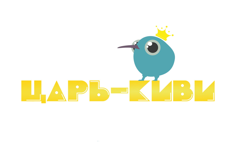 """Доработать дизайн логотипа кафе-кондитерской """"Царь-Киви"""" фото f_9615a045b91c0dc8.jpg"""