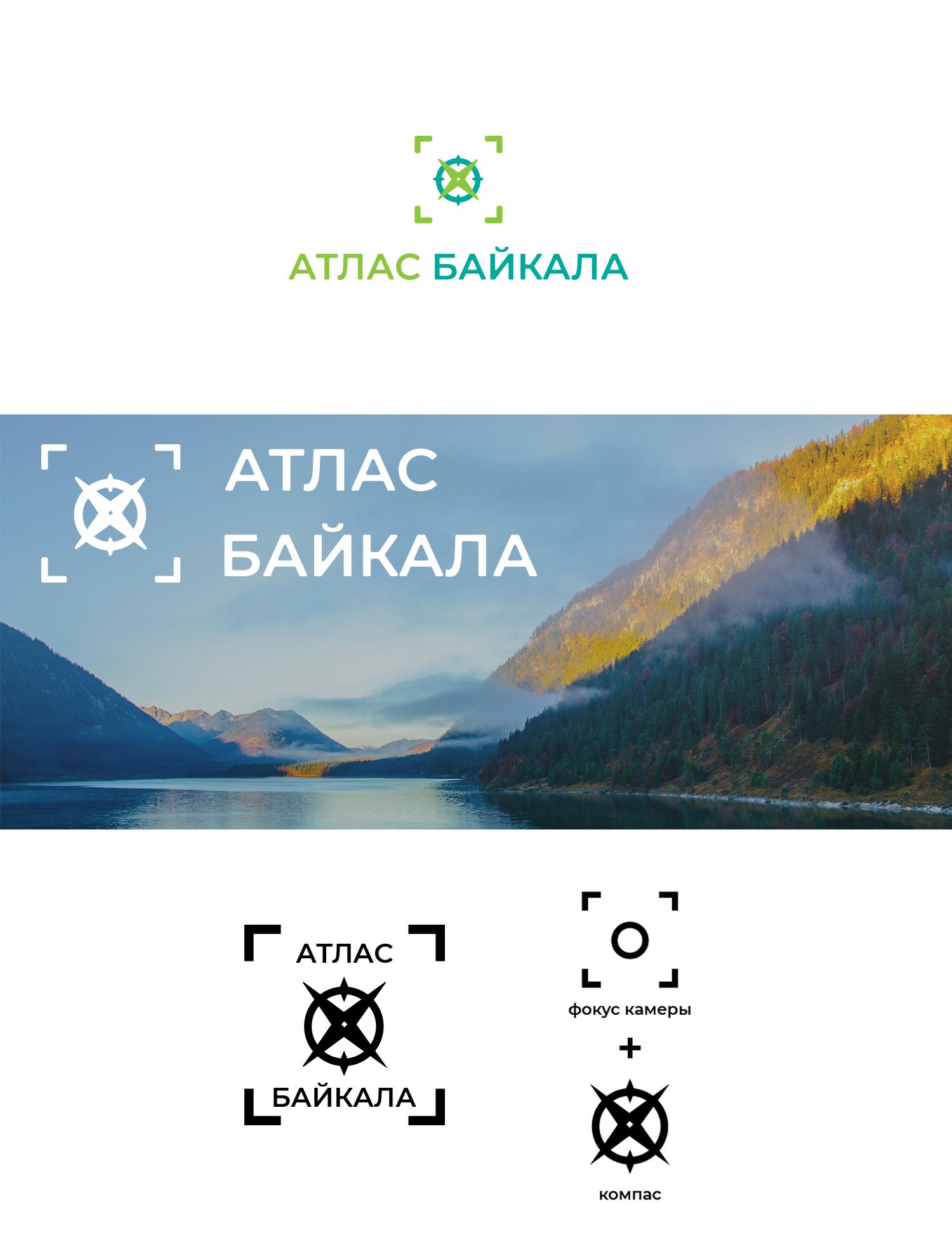 Разработка логотипа Атлас Байкала фото f_9995b036684a5dc4.jpg