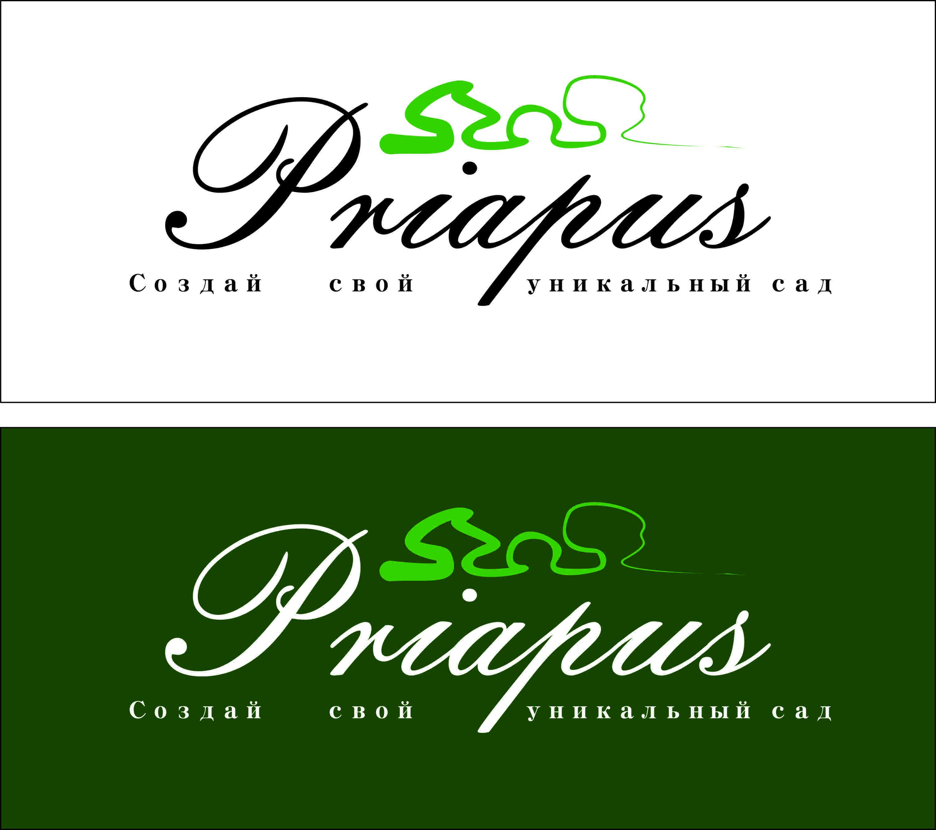 Разработка название садового центра, логотип и слоган фото f_0635a7ad08f975c5.jpg