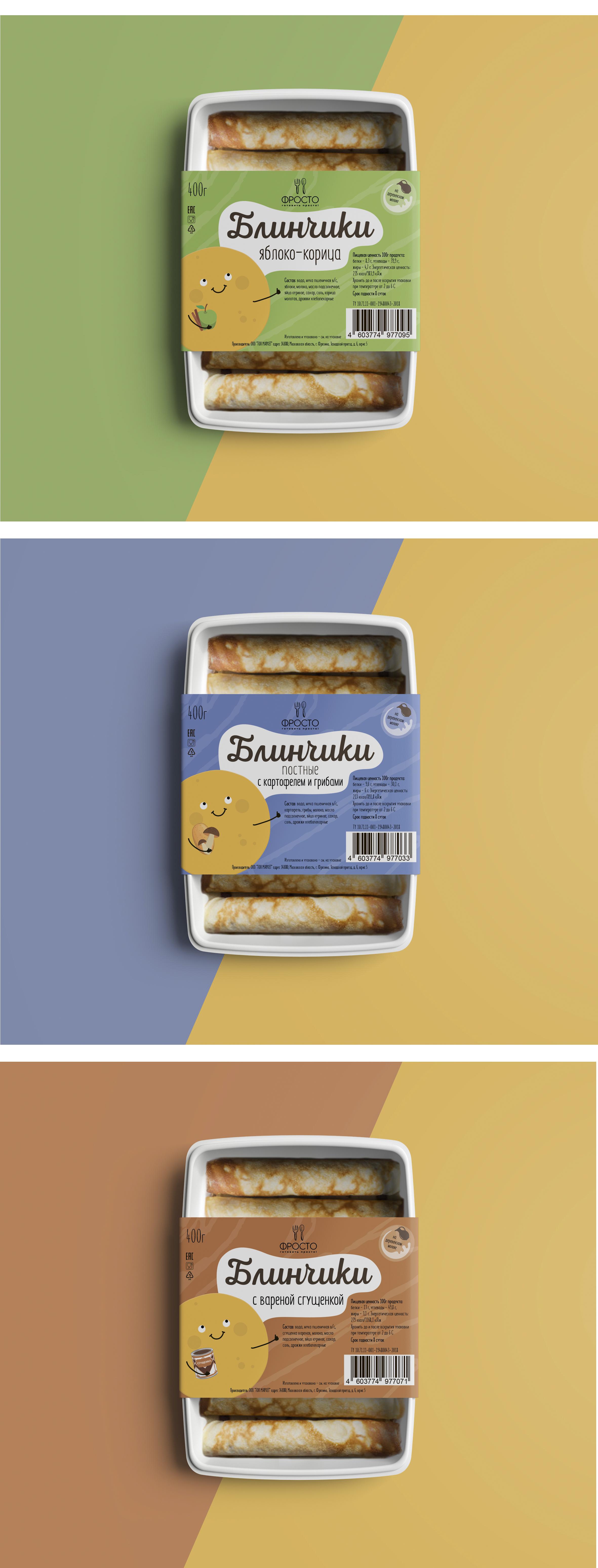 Дизайн упаковки блинчиков. 1 место в конкурсе