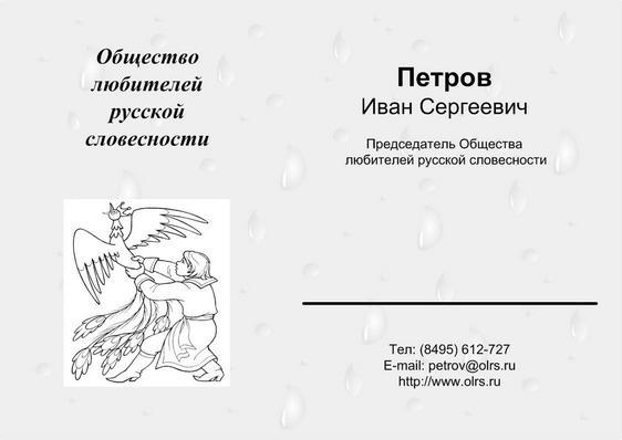 дизайн  визитки фото f_4d74b087ef1cb.jpg