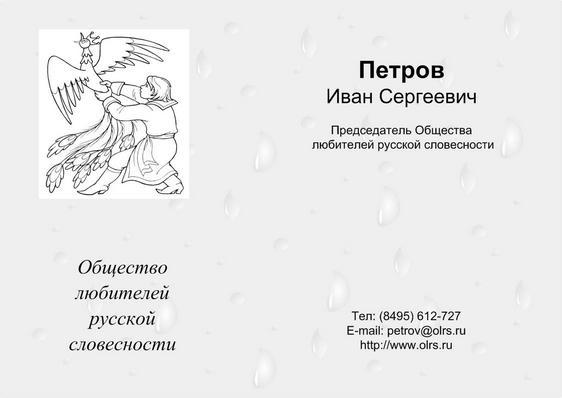 дизайн  визитки фото f_4d74b0d164d83.jpg