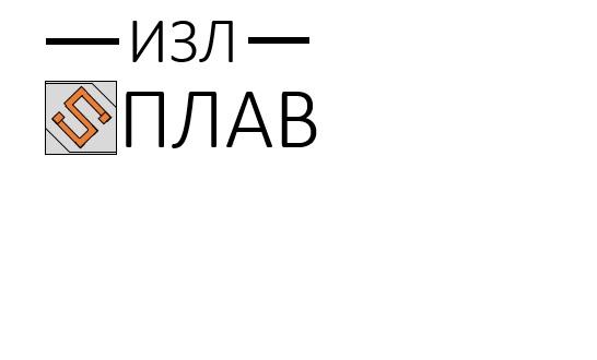 Разработать логотип для литейного завода фото f_1955af986d4d3bb8.jpg