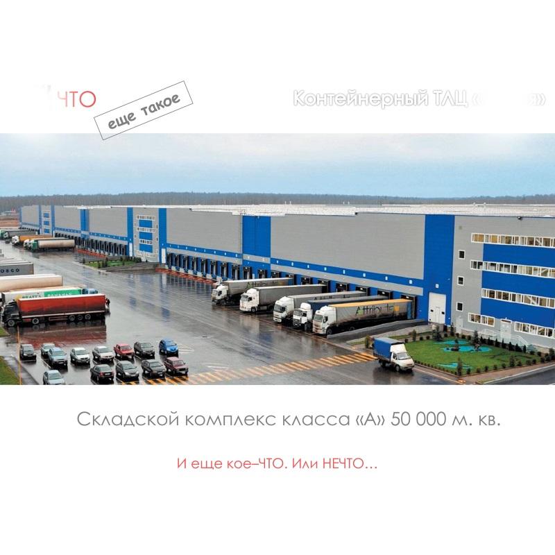 Бизнес-план контейнерного терминала