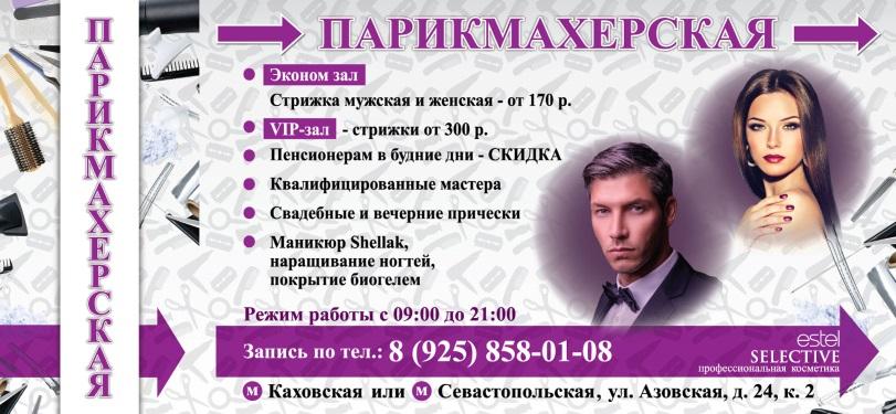 Дизайн наклеек для сети парикмахерских