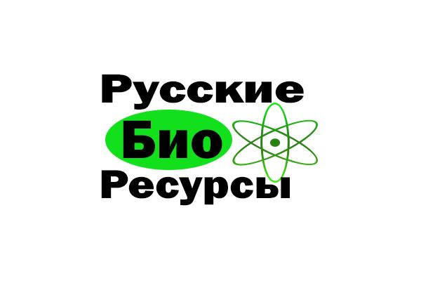 Разработка логотипа для компании «Русские Био Ресурсы» фото f_10858f860672d43c.jpg