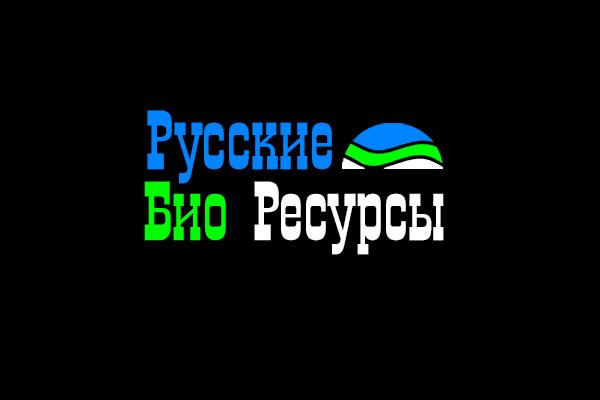 Разработка логотипа для компании «Русские Био Ресурсы» фото f_38558f860835089e.jpg