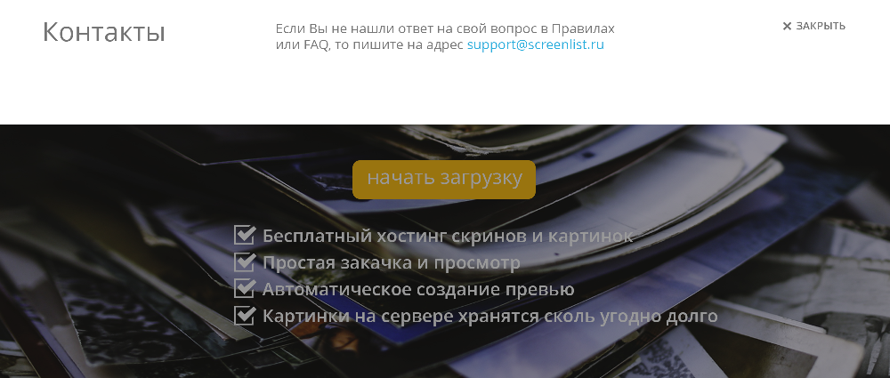 Безлимитный фотохостинг ScreenList.ru требует новый дизайн фото f_09159d13db81f45a.png
