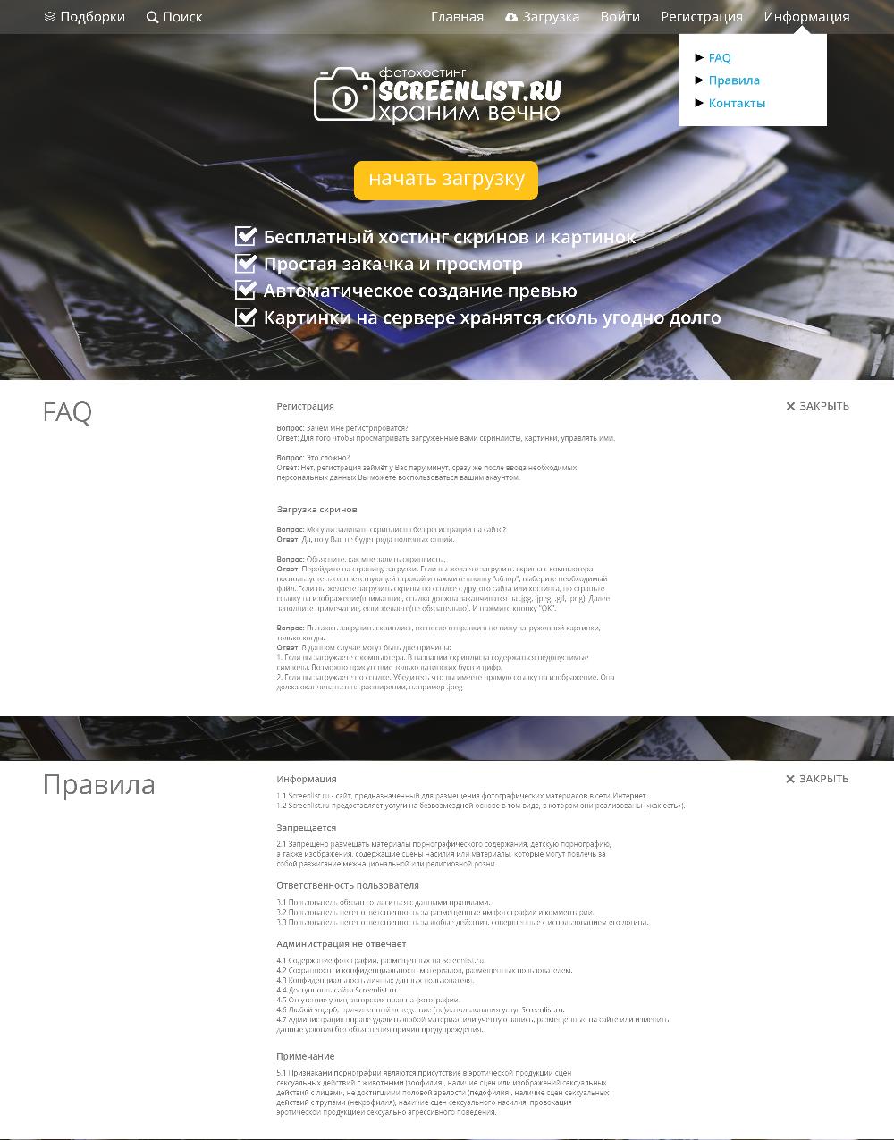 Безлимитный фотохостинг ScreenList.ru требует новый дизайн фото f_66059d13da0e3e8f.png