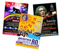 Плакаты афиши1