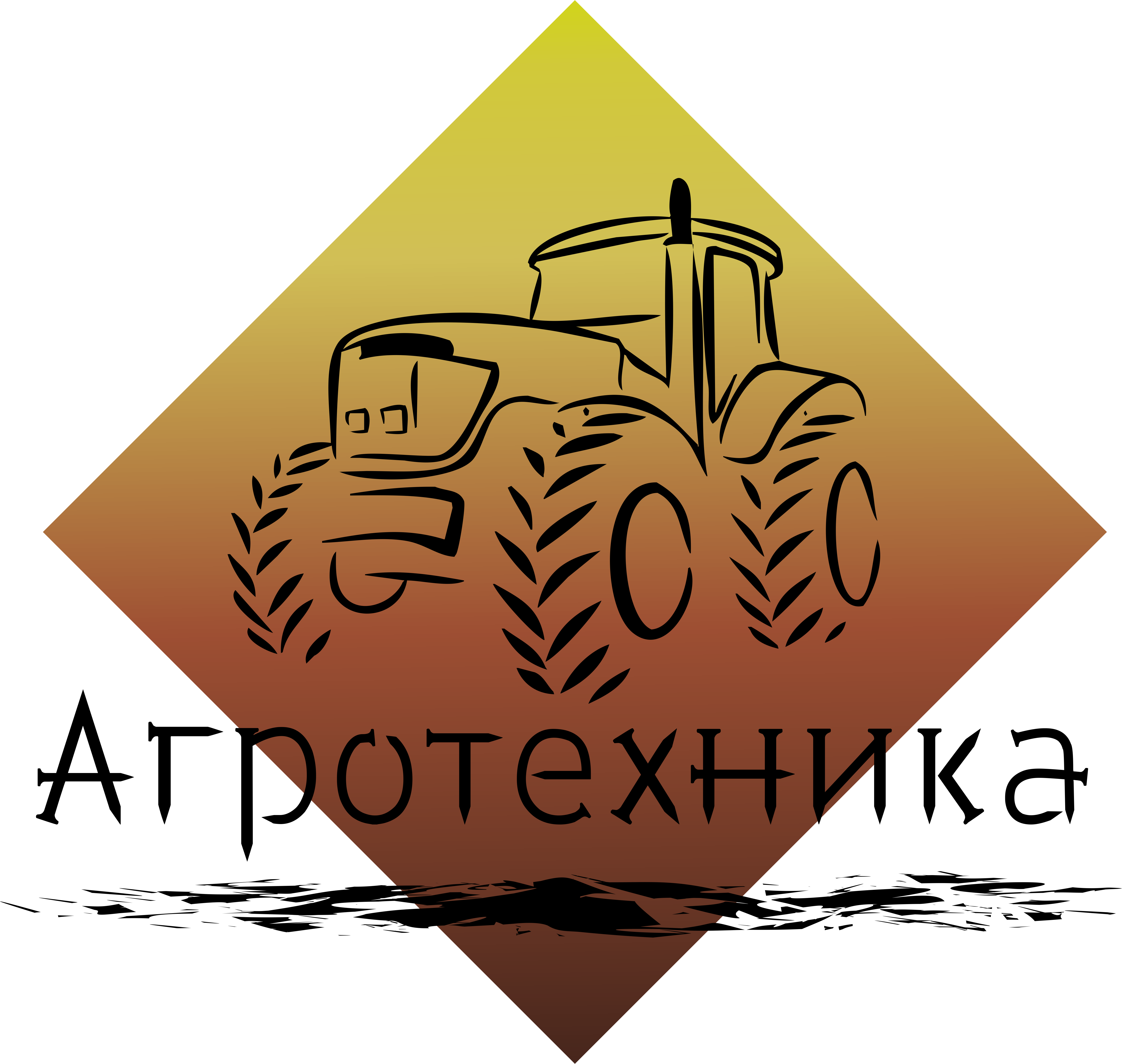 Разработка логотипа для компании Агротехника фото f_2475bffdb799e167.png