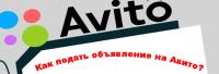 Объявления на Авито