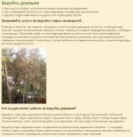 Реклама услуги по вырубке деревьев