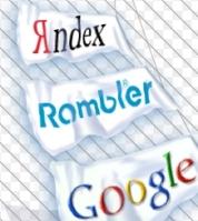 Оптимизация и продвижение сайтов в поисковых системах