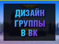 Дизайн группы вконтакте (вк)