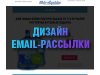 Дизайн email рассылки (700 рублей)