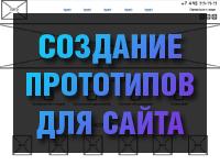 Создать прототип сайта – 500р. за 3 страницы