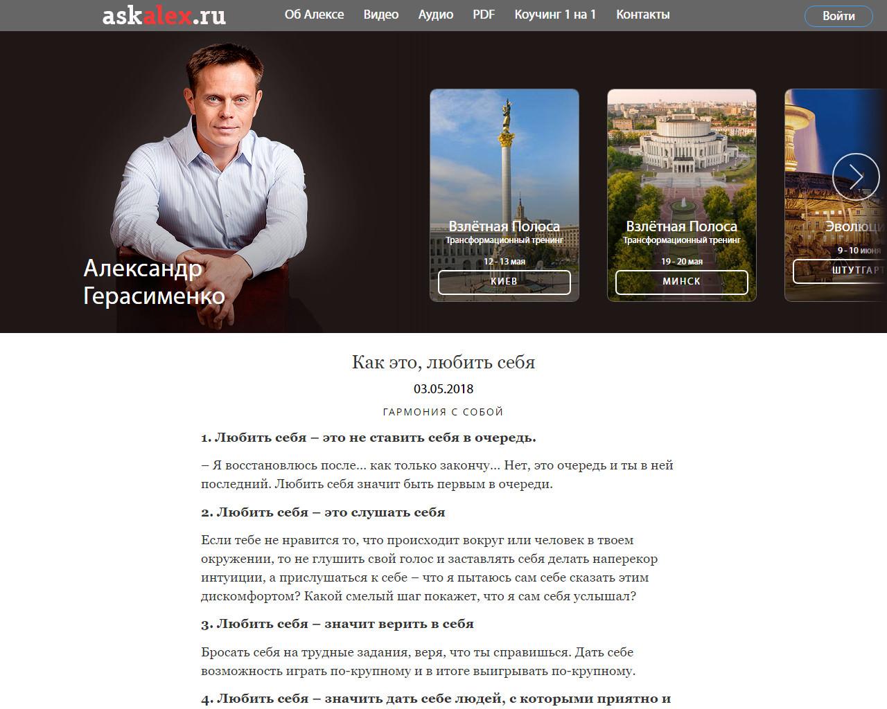 Блог известного спикера Александра Герасименко (Россия)