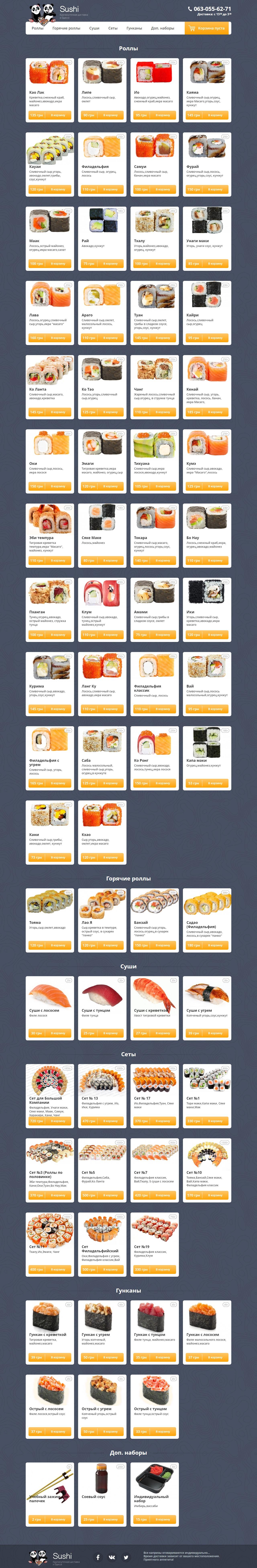 """Интернет-магазин для заказа суши """"Панды"""" (Украина)"""