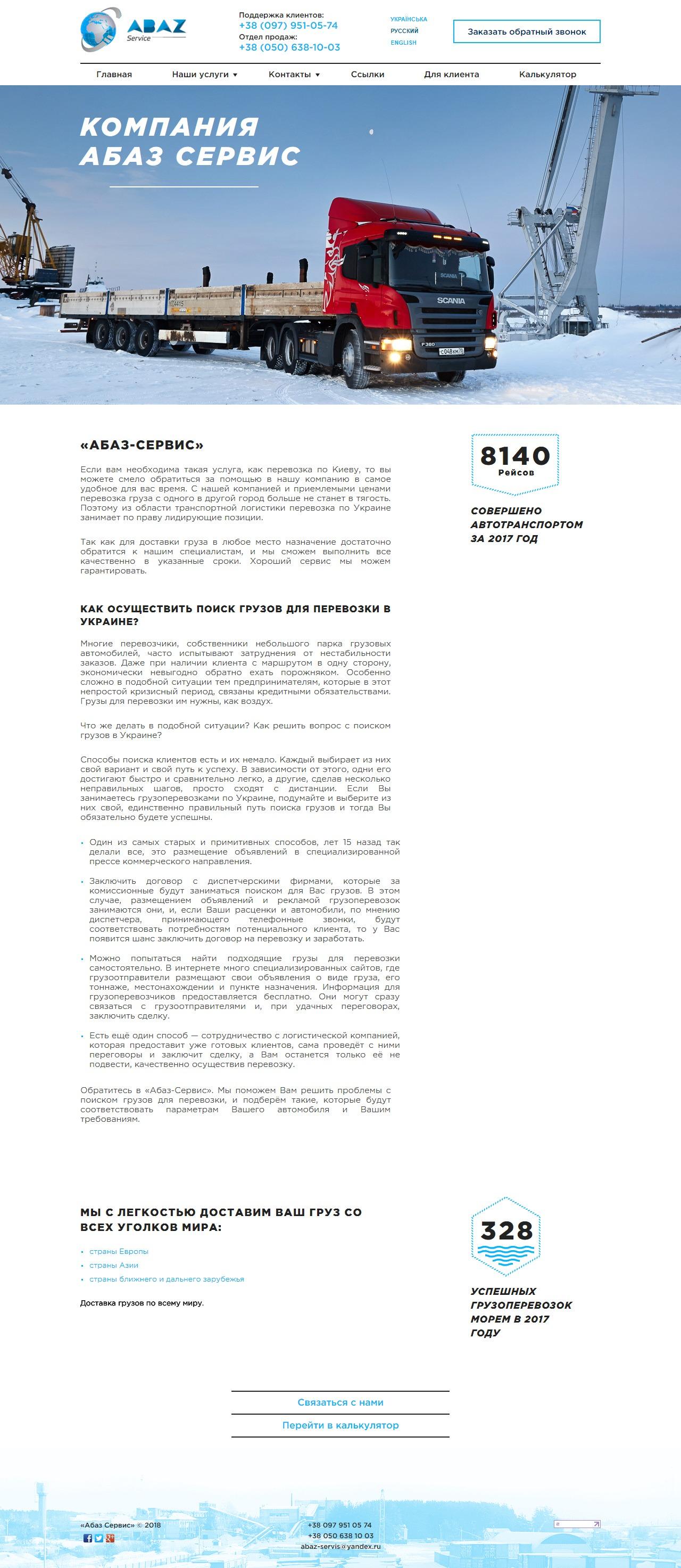 """Сайт транспортной компании """"АБАЗ Сервис"""" (Украина)"""