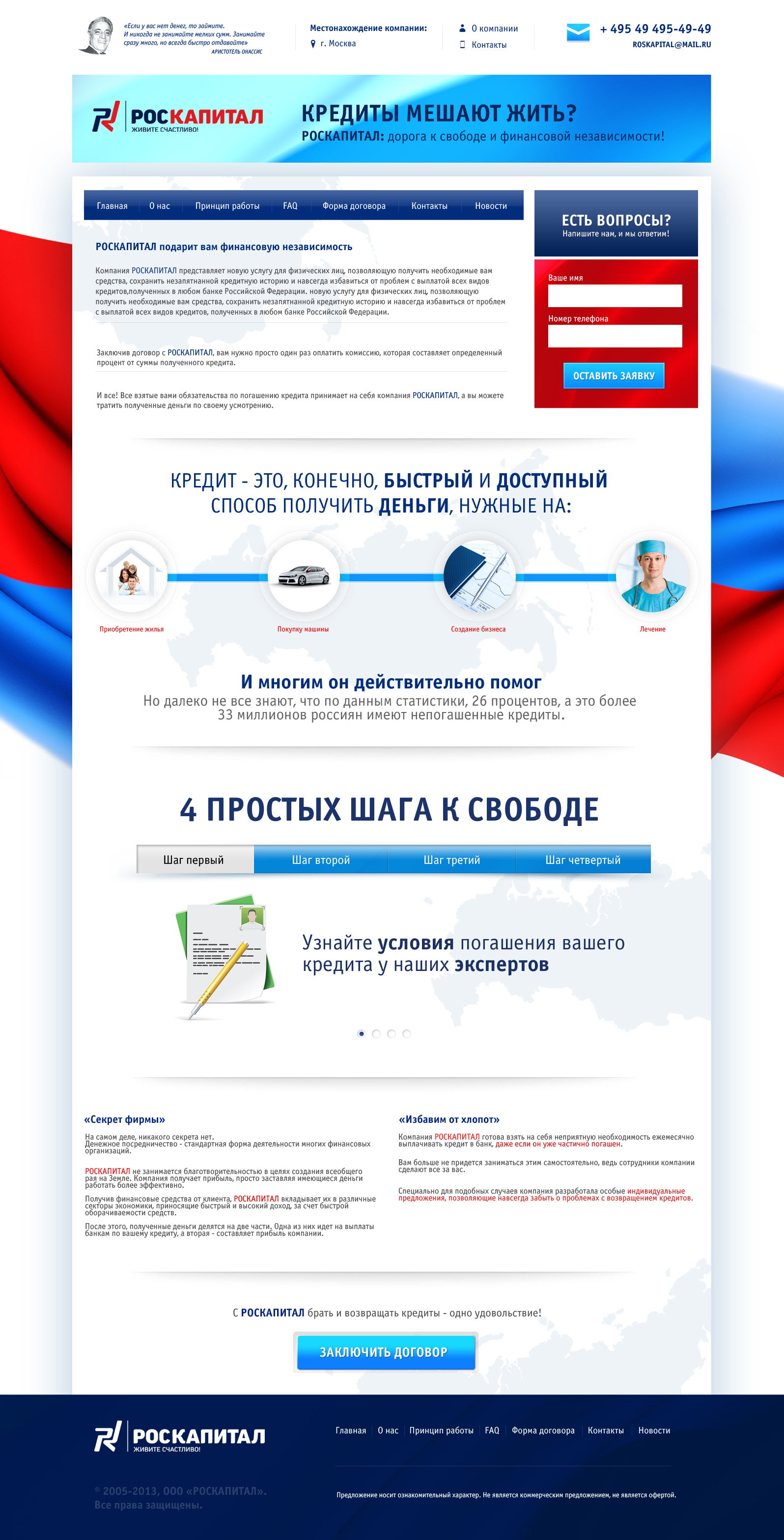 Роскапитал - кредитование (Россия)