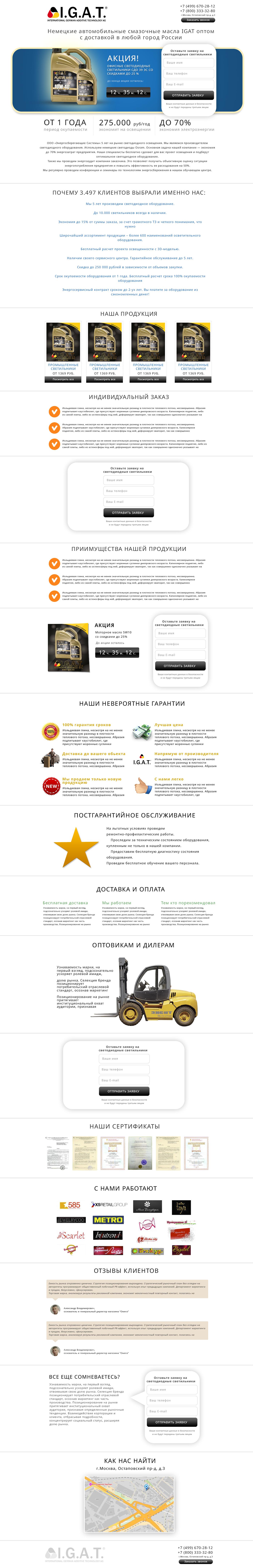 "Landing Page компании ""I.G.A.T."" (Россия)"
