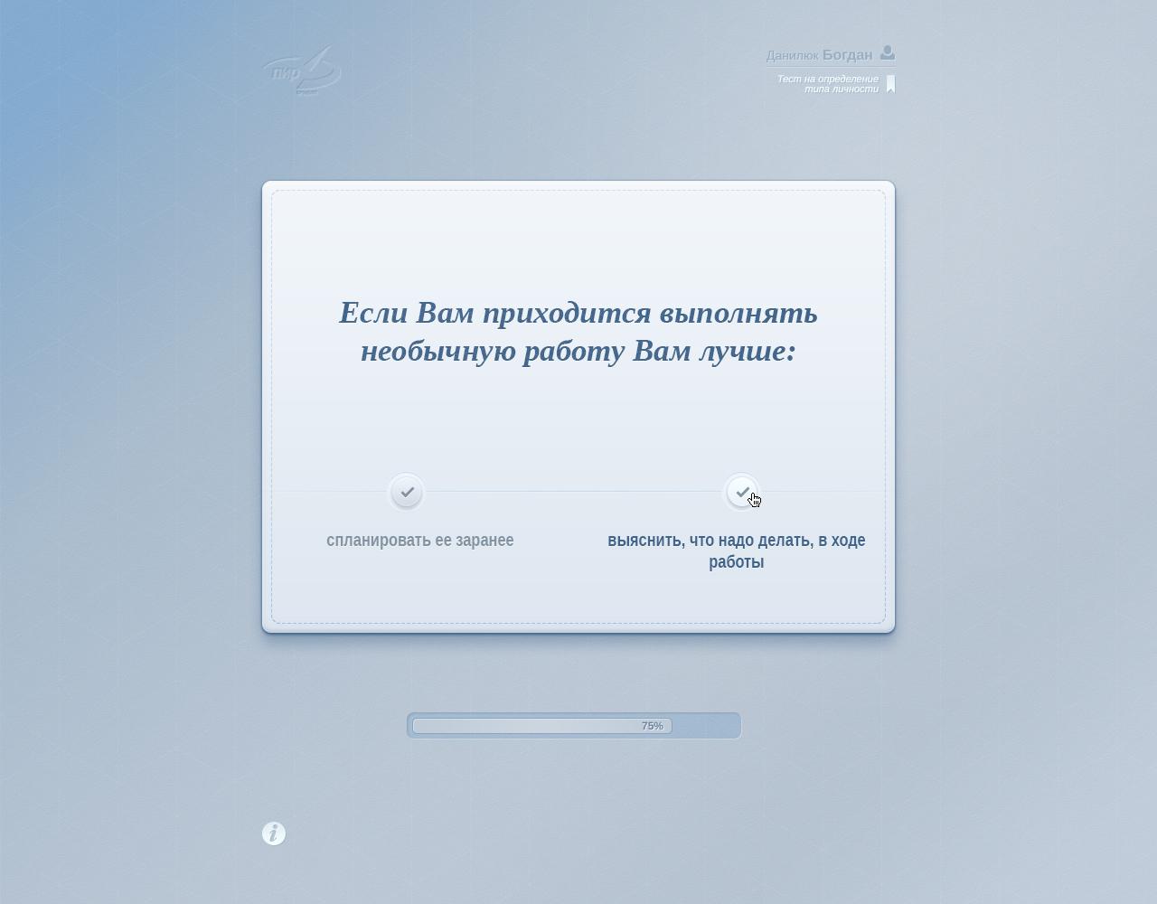 Онлайн тест на определение типа личности (Россия)