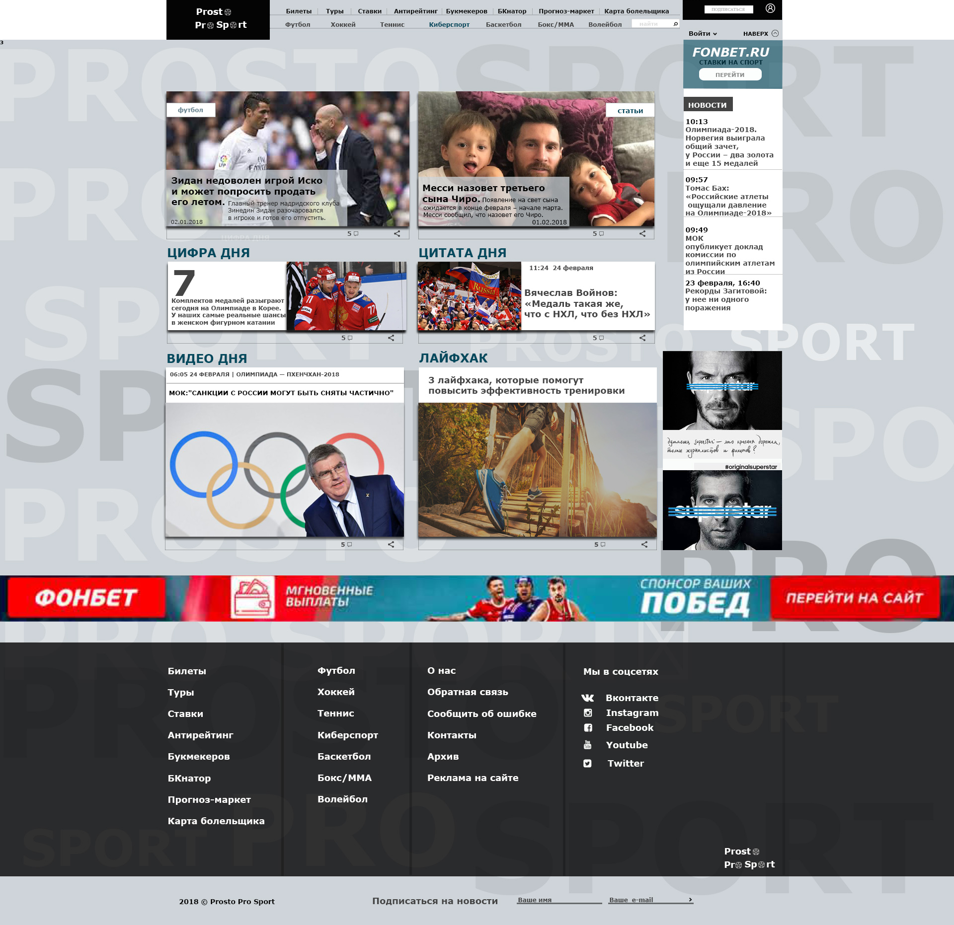 Информационно-развлекательный портал на околоспортивную тему фото f_8445a92c609ed3e4.jpg