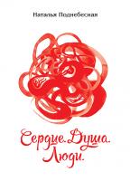 Дизайн обложки и иллюстрация для сборника стихов Натальи Поднебесной