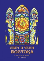 """Иллюстрация и дизайн обложки книги """"Свет и тени Востока"""""""
