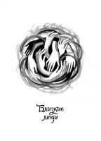 Шмуцтитул, иллюстрация для сборника стихов Натальи Поднебесной