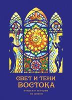 """Иллюстрация и дизайн обложки для книги """"Свет и тени Востока"""""""