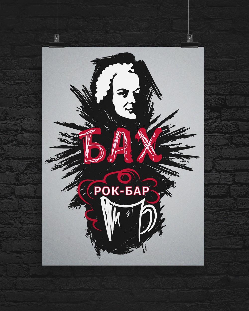 """Разработать логотип и вывеску рок-бару """"Бах"""" фото f_02959b6de8193cd6.jpg"""