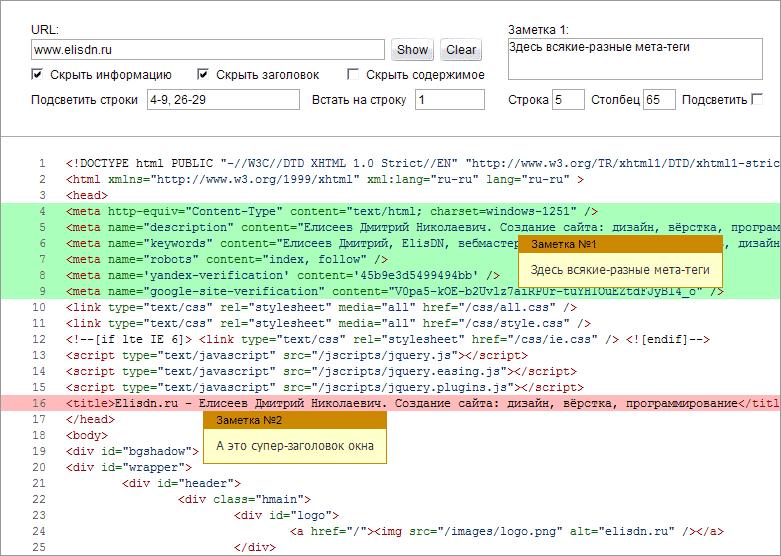 Онлайн-просмотрщик кода