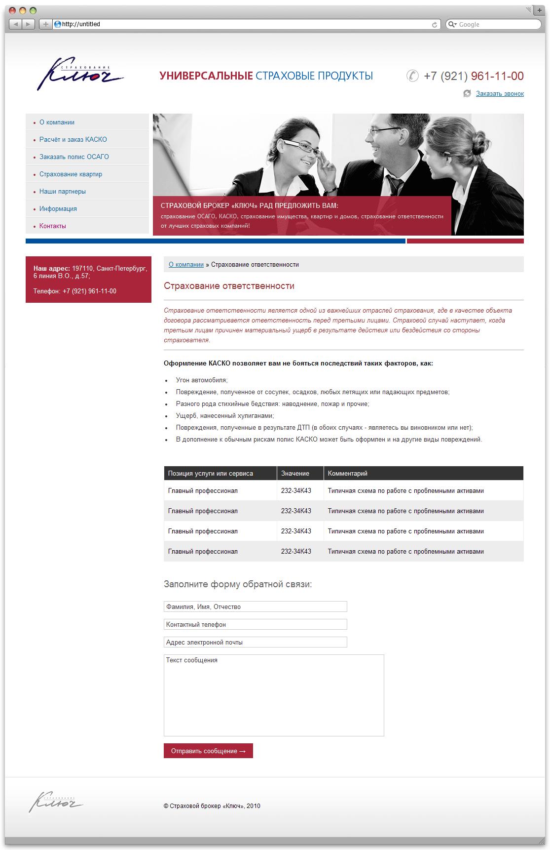 Страхование (контакты)