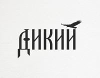 Logo Дикий